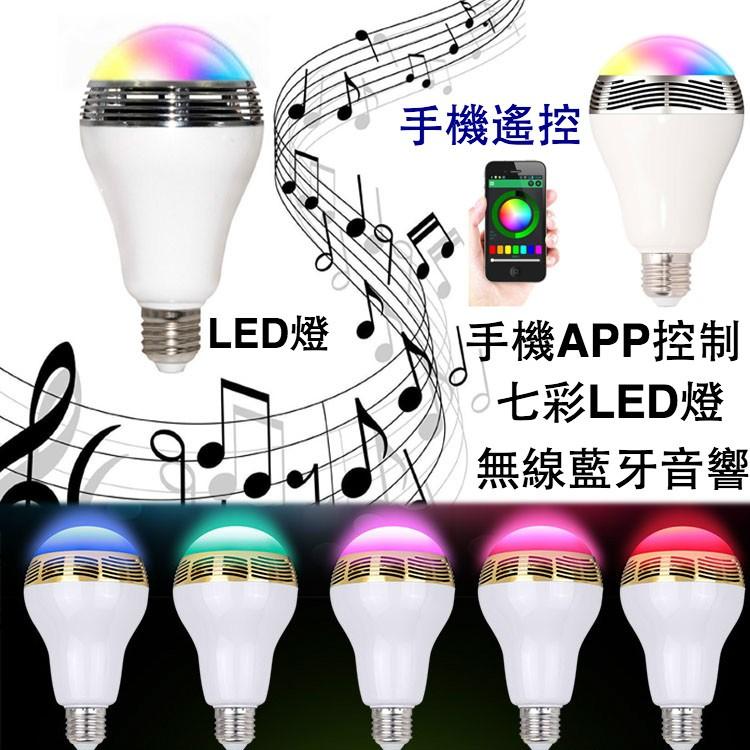 新科技APP 控制智能七彩燈泡藍牙無線音箱LED 燈隨音樂高低音智能顏色無線喇叭帶說明書