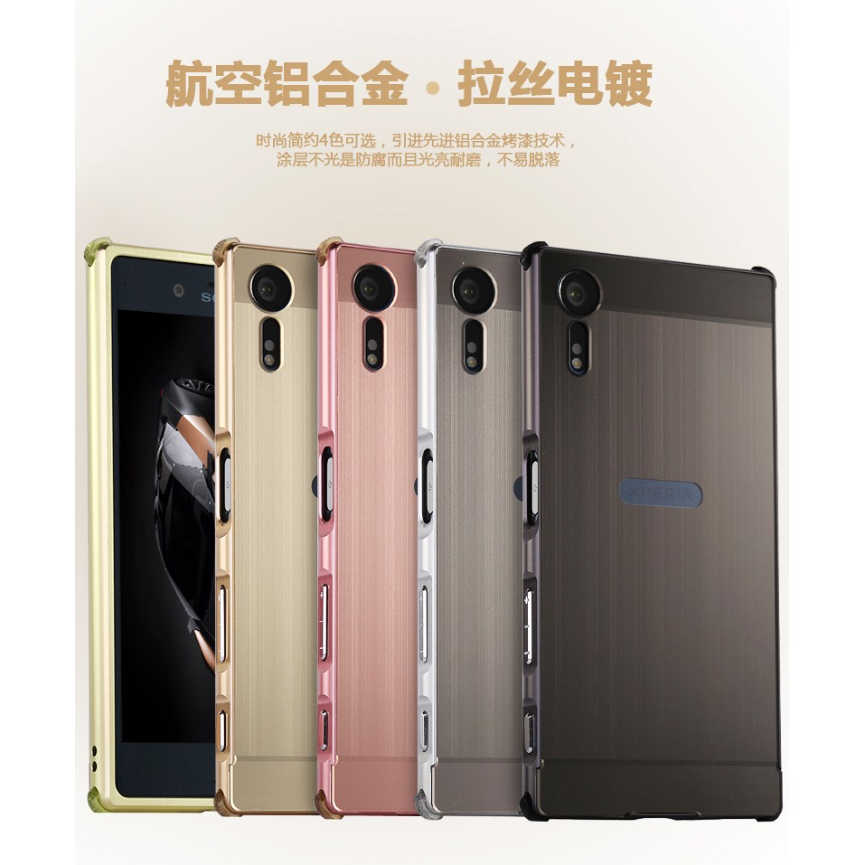 SONY 索尼XZP 手機保護套殼G8141 金屬邊框鏡面拉絲背板後蓋XZ Premium
