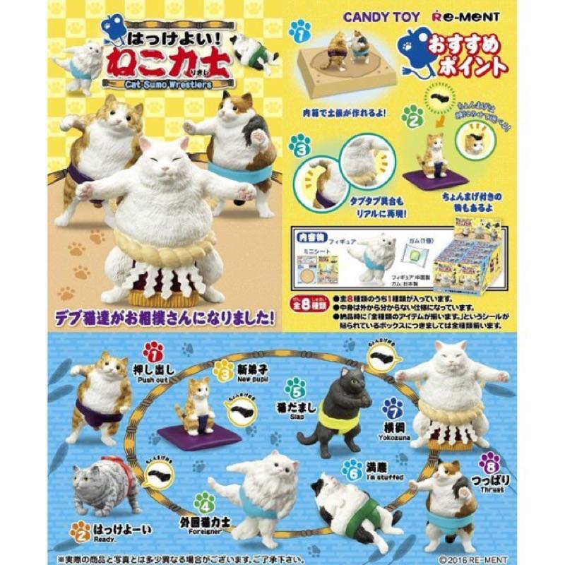 Re ment 相撲貓力士相撲貓盒玩食玩全8 款公仔玩具