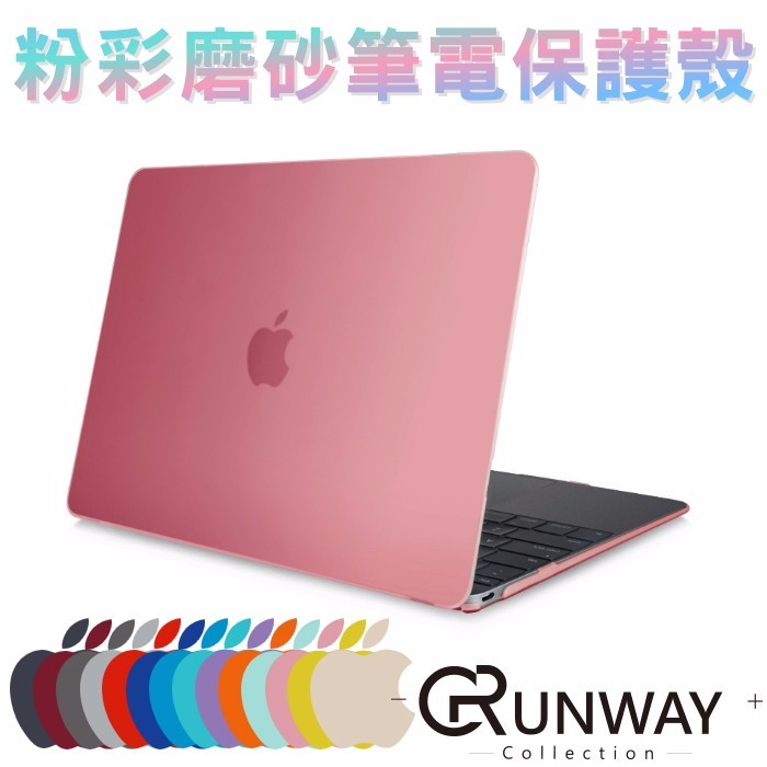 粉彩磨砂筆電保護殼Macbook pro air11 12 13 15 寸蘋果筆記型電腦R
