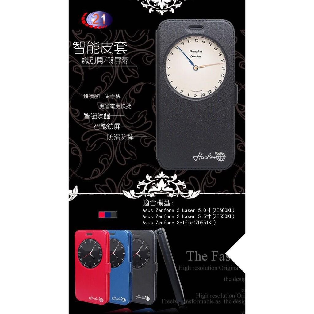 ASUS ZenFone 2 Laser ZE550KL 智慧型透視皮套智能側掀皮套智能感