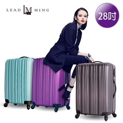 ~LEADMING ~包包航空城 最 可貨到 地平線耐摔防刮行李箱旅行箱20 24 28