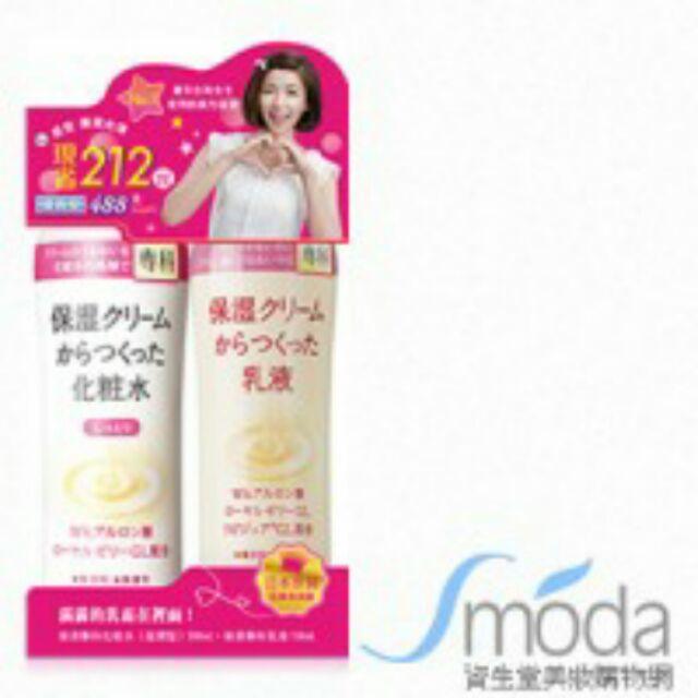 Shiseido 資生堂保濕專科冠軍保濕組