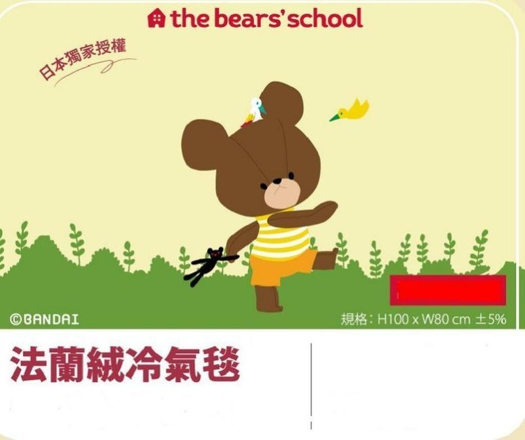 ~小雯的雜貨舖~夢時代小熊學校The Bears School 傑琪Jackie 法蘭絨冷