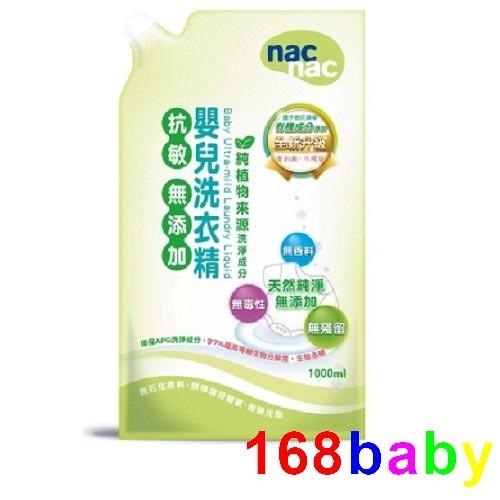 Nac Nac 抗敏無添加嬰兒洗衣精補充包1000ml