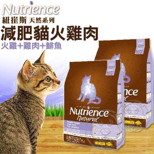 ~幸福培菓寵物~Nutrience ~紐崔斯天然糧減肥貓火雞肉配方200g