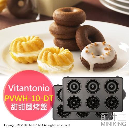 ~ 王~ Vitantonio PVWH 10 DT 甜甜圈鬆餅機烤盤VWH 110 20