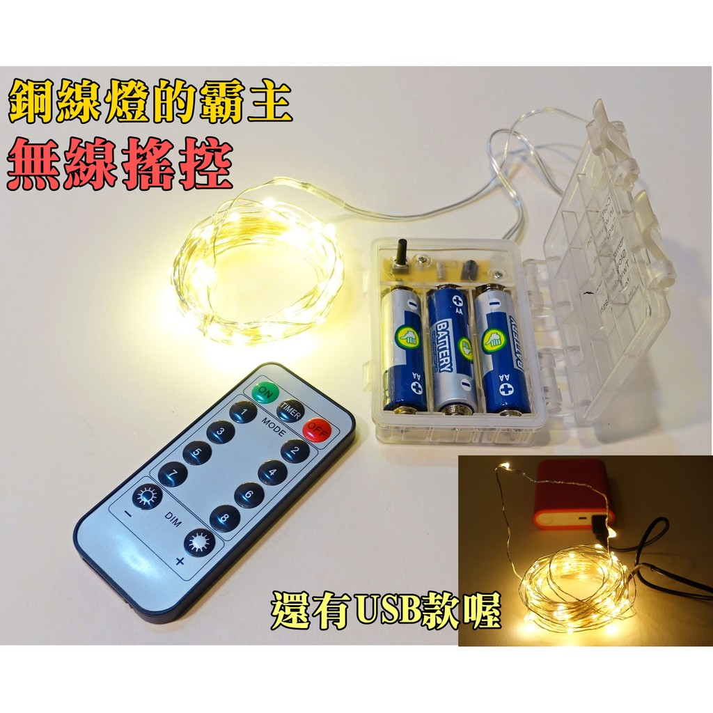 ~Aniels ~銅線燈~無線遙控款~~USB 款~~進來看影片喔~Aniels