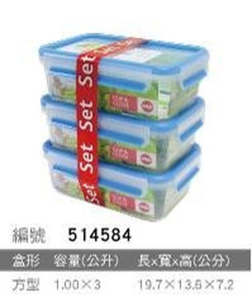 自由之丘陳月卿愛用 大侑德國EMSA 保鮮盒514584 1 0L 3 3 件組~A640