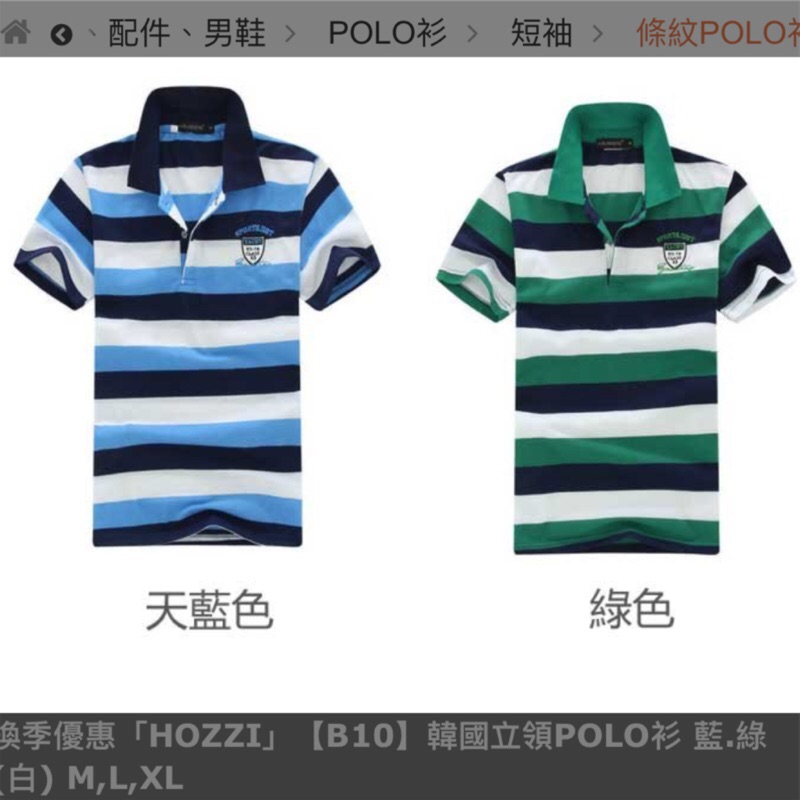 ~B10 ~韓國立領條紋POLO 衫條文 帥氣男神 韓劇男主角媲美專櫃品牌藍綠白M L X