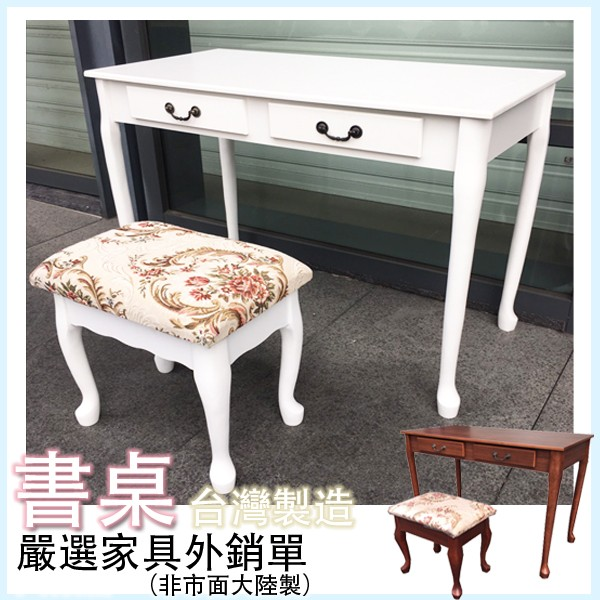 兩色 Blunt 布朗書桌歐風英式北歐簡約二抽書桌電腦桌化妝桌美甲桌美容桌白色ikea 寫