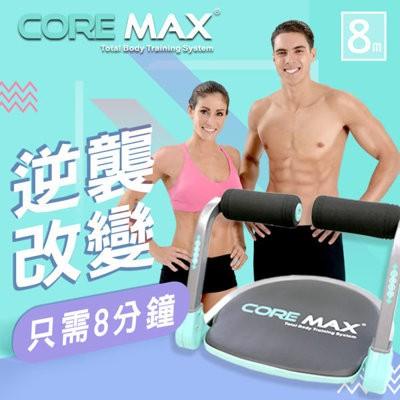 美迪亞健康器材│CORE MAX 全能塑體健身機
