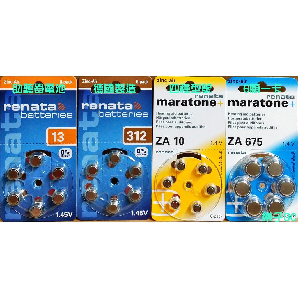 RENATA 助聽器電池六入ZA312 ZA10 ZA13 ZA675 1 4V 貨德國製