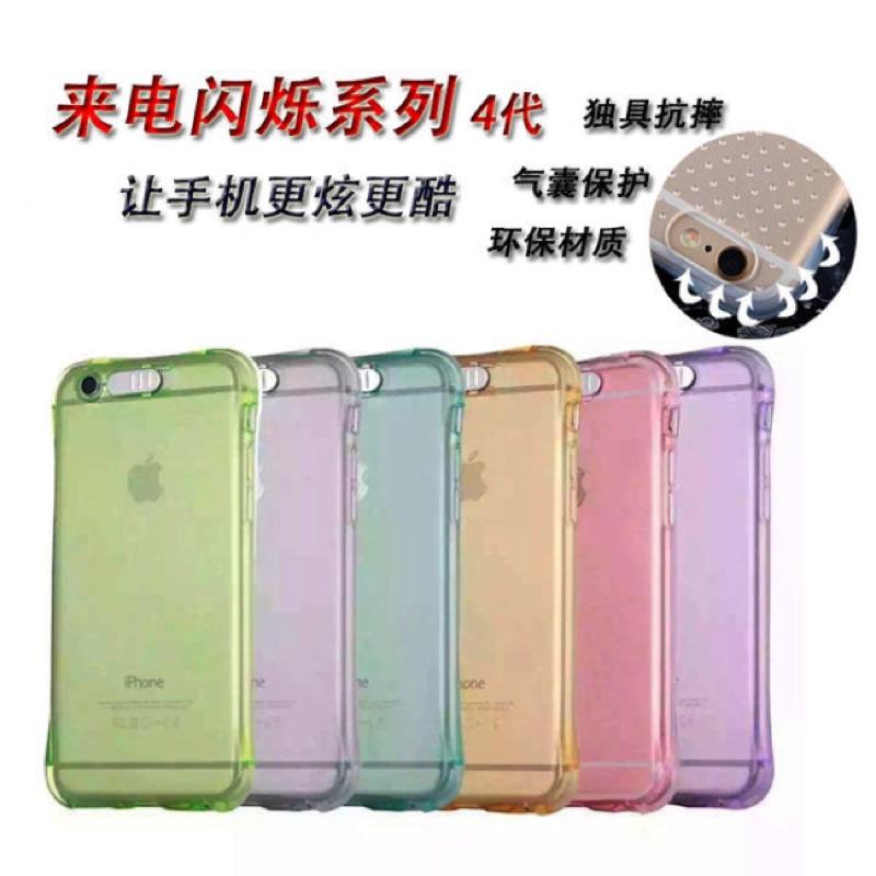 來電閃Iphone6 6s 氣墊來電閃防摔手機殼氣墊手機殼iphone6plus 軟殼發光