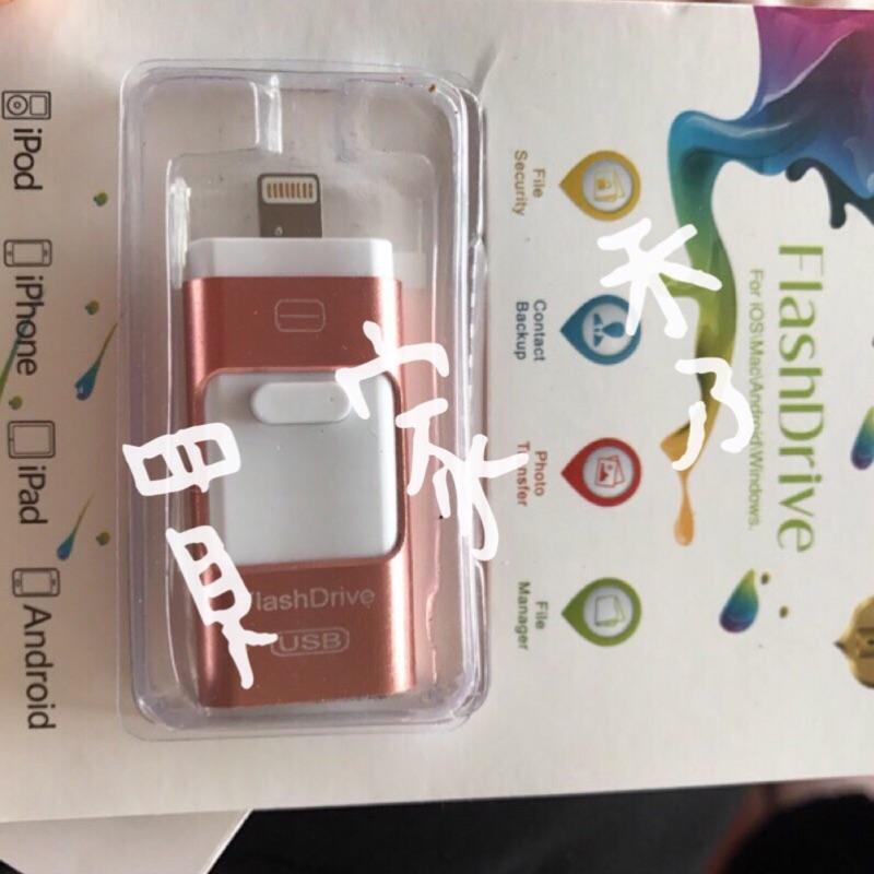 全店滿299 超取 蘋果手機u 盤、iPhone7 6S Plus 隨身碟蘋果隨身碟、25