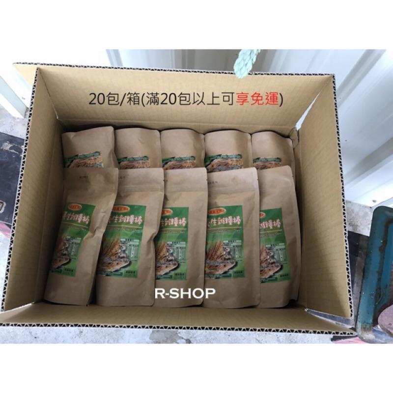 R SHOP ~ 紅蛋~黃金蕎麥養生雜糧棒蛋奶素