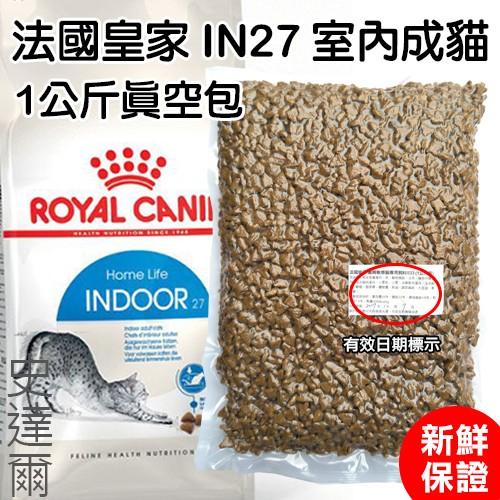 ~史達爾~IN27 1kg 公斤新包裝真空包分裝包皇家室內成貓6 包可超取