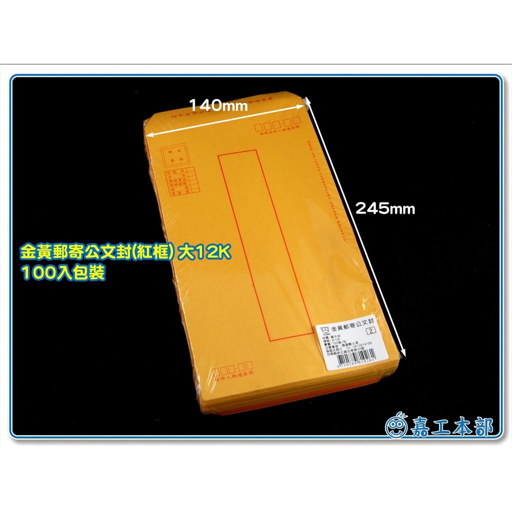 金黃紅框大12K 140x245mm 公文封牛皮信封公文袋信封資料袋郵寄袋100 入包