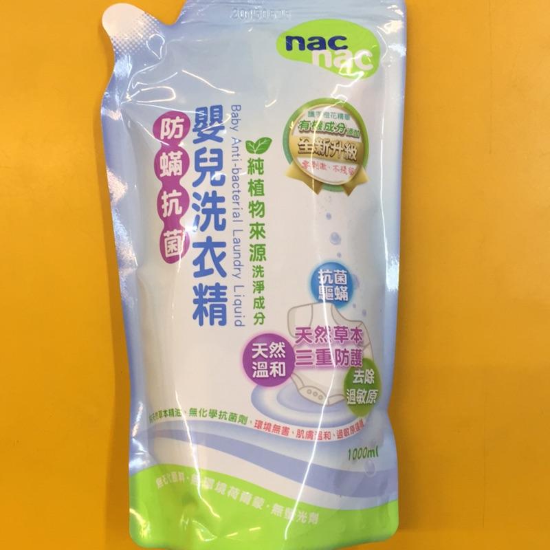 Nac Nac 防蟎抗菌嬰兒洗衣精1000ml