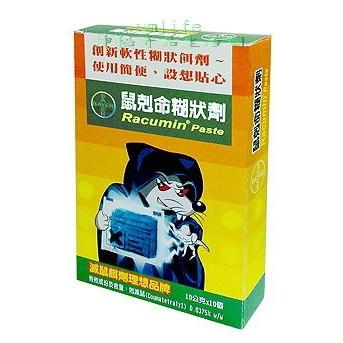 拜耳Bayer 鼠剋命糊狀餌劑滅鼠新 老鼠藥10g 10 入