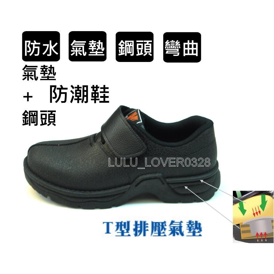 百分百SHOES  悍馬T 型氣墊防水休閒工作鞋前置鋼頭防潮鞋舒壓好穿自黏魔鬼氈