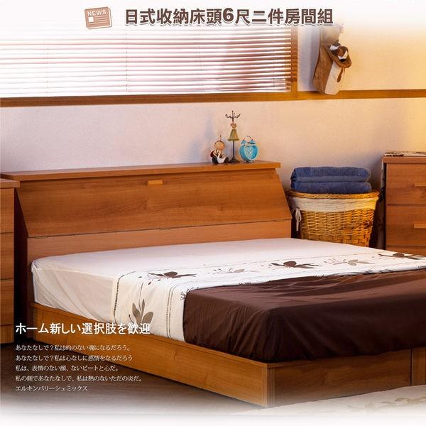 床組~UHO ~日式大收納6 尺雙人加大二件房間組床底床頭箱