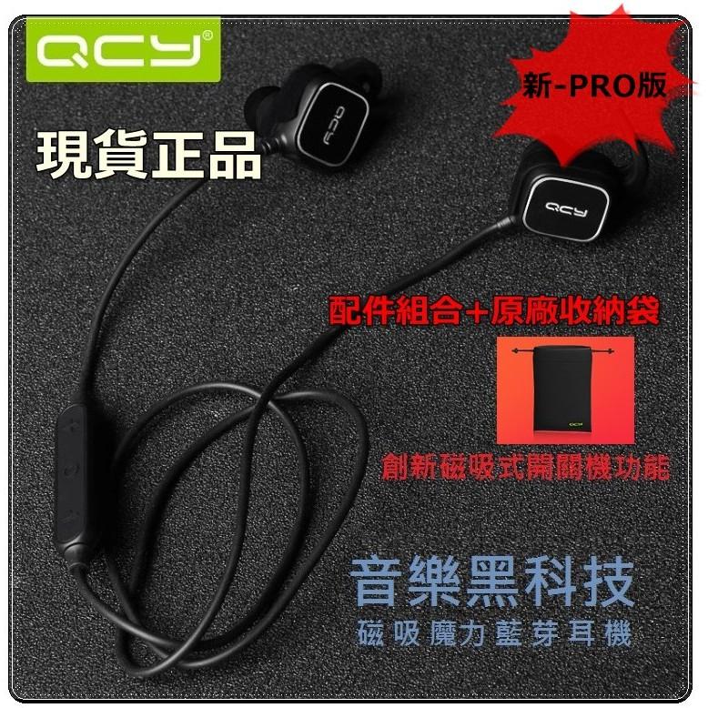QCY QY12 ~ ~磁吸無線 4 1 藍牙耳機跑步雙耳掛耳式音樂耳塞式