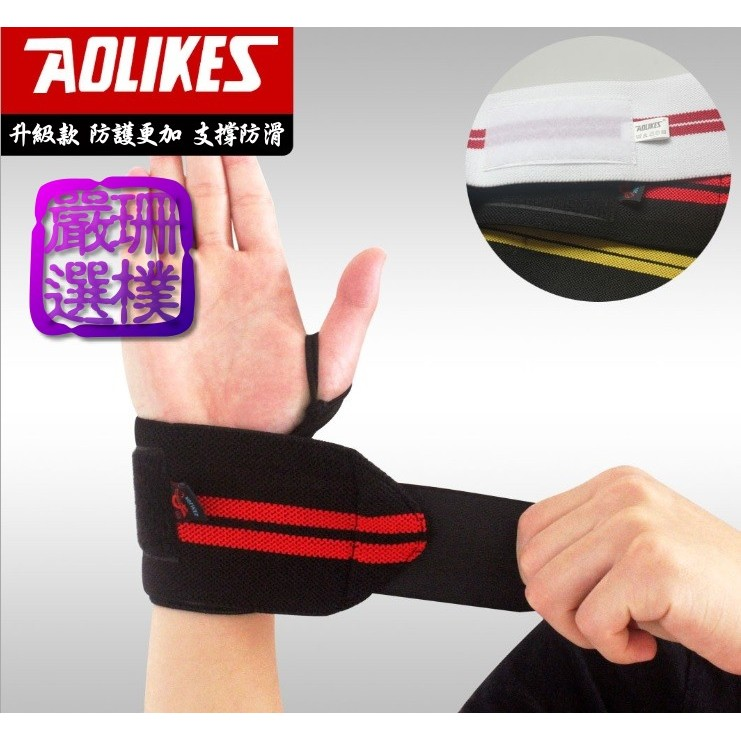 纏繞式 護腕加寬護腕繃帶手腕穩定性佳470x80 mm 連指護腕 健身舉重啞鈴重量訓練~珊