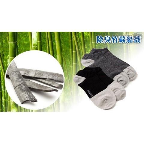 除臭專門健康襪奈米竹炭襪天然竹炭抗菌除臭纖維竹碳襪螺縈纖維短襪隱形襪船襪健康襪 優良品