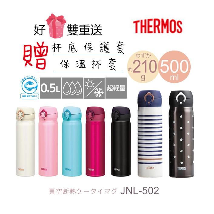 ✨買1 送2 ✨ THERMOS 膳魔師超輕款保溫瓶保溫杯保冷杯JNL 502