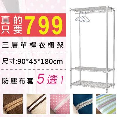 ~加碼送布套~90x45x180 三層單桿衣櫥架
