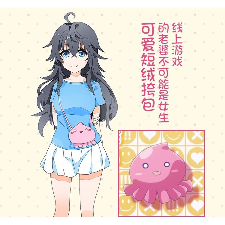 線上遊戲的老婆不可能是女生小萌萌怪獸短絨單肩包粉色