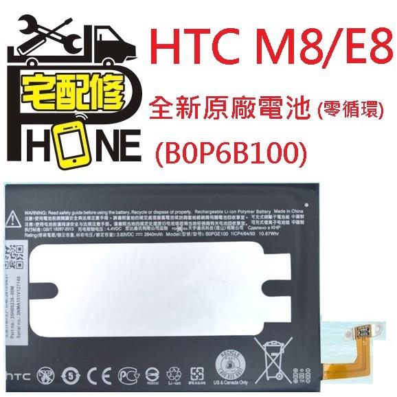 中壢手機維修HTC M8 E8 單賣 電池更換電池單賣M8 尾差更換M8 尾差更換M8 螢