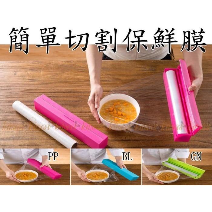 日式保鮮膜切割器盒不鏽鋼刀片易切割不留痕kiwi 小舖~HF074 ~