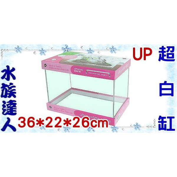 ■限賣家宅配■~水族 ~雅柏UP ~ULTRA WHITE 超白缸大.36 22 26cm