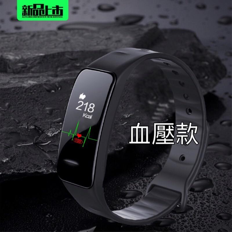 ❤️C1 血壓手環智能手環手錶 計步器心率GPS 定位