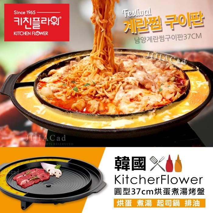 限全家超取韓國Kitchen Flower 圓形37cm 烘蛋煮湯排油烤盤韓國燒肉韓國烘蛋