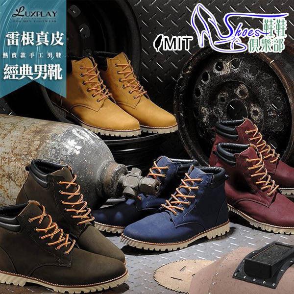 ~馬汀靴~鞋鞋俱樂部~~545 WK234 ~LUXPLAY 雷根羊巴戈輕手感雙彈鞋墊馬丁