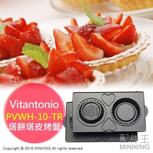 ~ 王~ Vitantonio PVWH 10 TR 塔餅塔皮塔派鬆餅機烤盤VWH 21