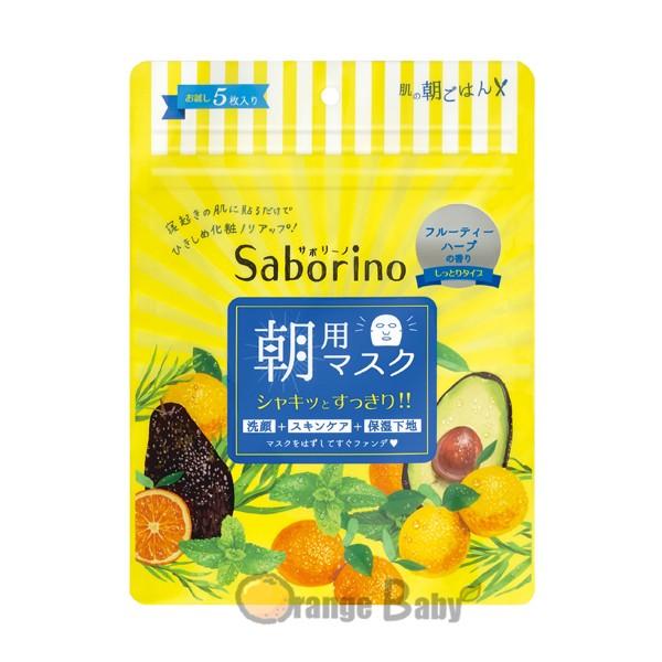○橘子寶貝○ BCL Saborino 水果草本早安面膜5 枚入賴床1 分鐘輕鬆完成洗臉保