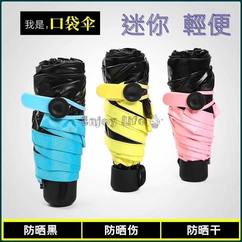 享受 雨傘輕巧摺疊傘迷你傘黑膠遮陽傘抗紫外線防曬抗UV 送毛氈包傘立聖誕  聖誕節