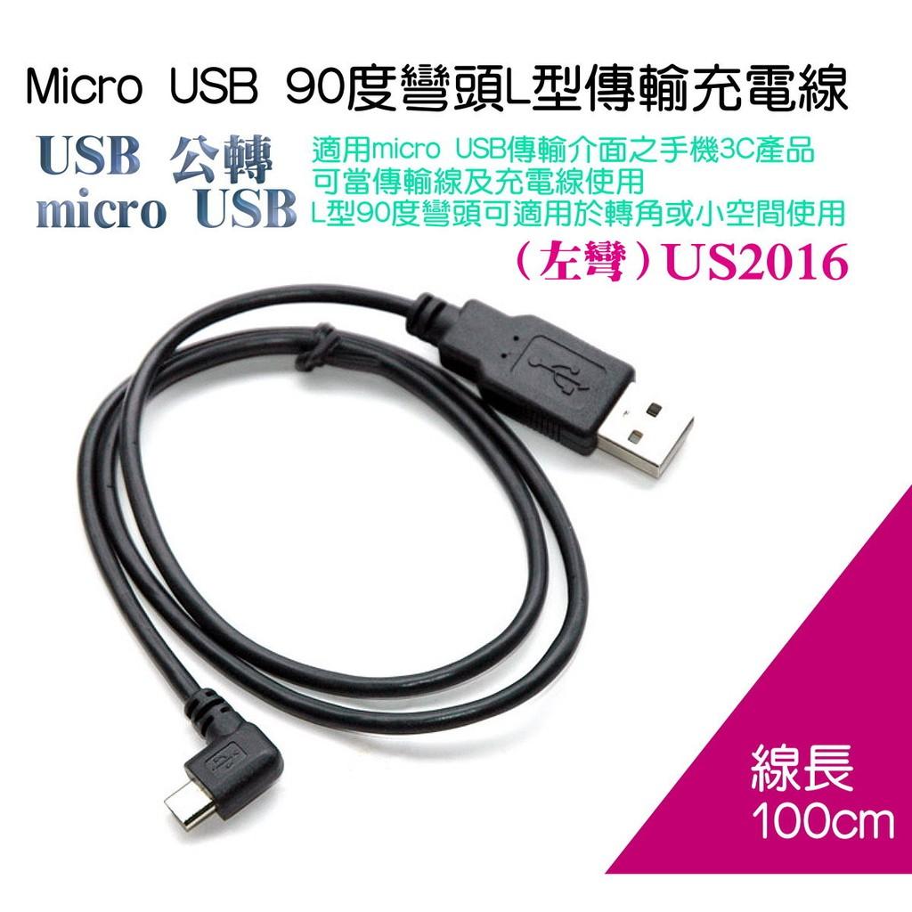 fujiei USB 轉micro USB L 型90 度彎頭充電傳輸線100 180 公