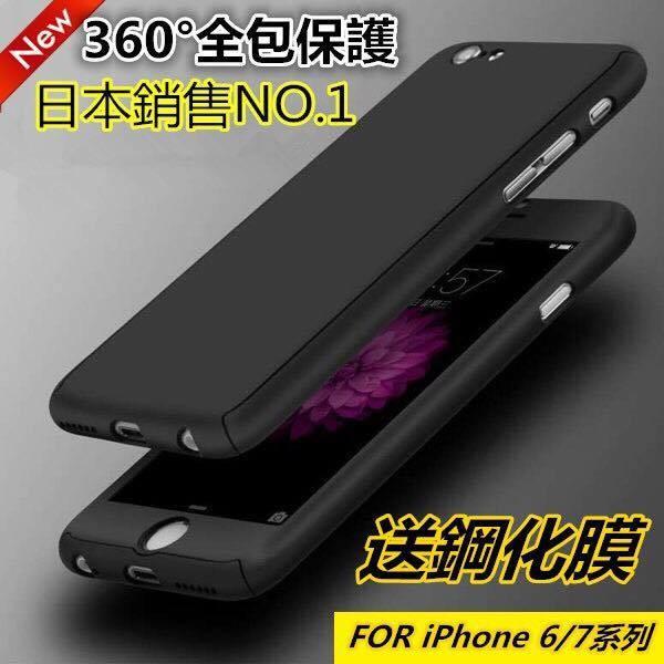 iPhone6 6s 7 Plus 360 度殼360 度全包手機殼全包覆滿版手機殼全包殼