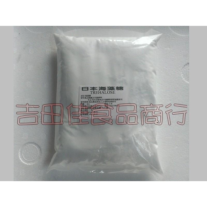吉田佳B142181  特級海藻糖粉,分裝1KG 包,另售細砂糖,防潮糖粉,蛋白霜,純糖粉