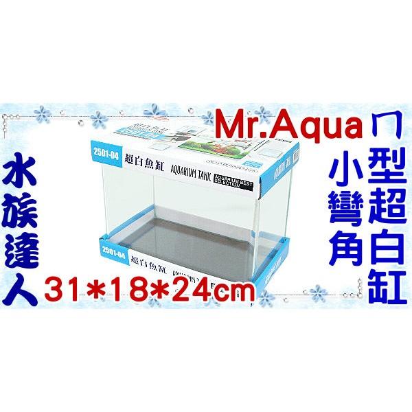 ■限賣家宅配■~水族 ~水族先生Mr Aqua ~2501 04 小彎角ㄇ型超白缸.31