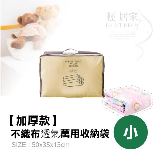 不織布棉被枕頭手提收納袋小涼被換季收納袋整理袋防塵袋床包床單被套兩用被置物袋衣服收納袋輕居