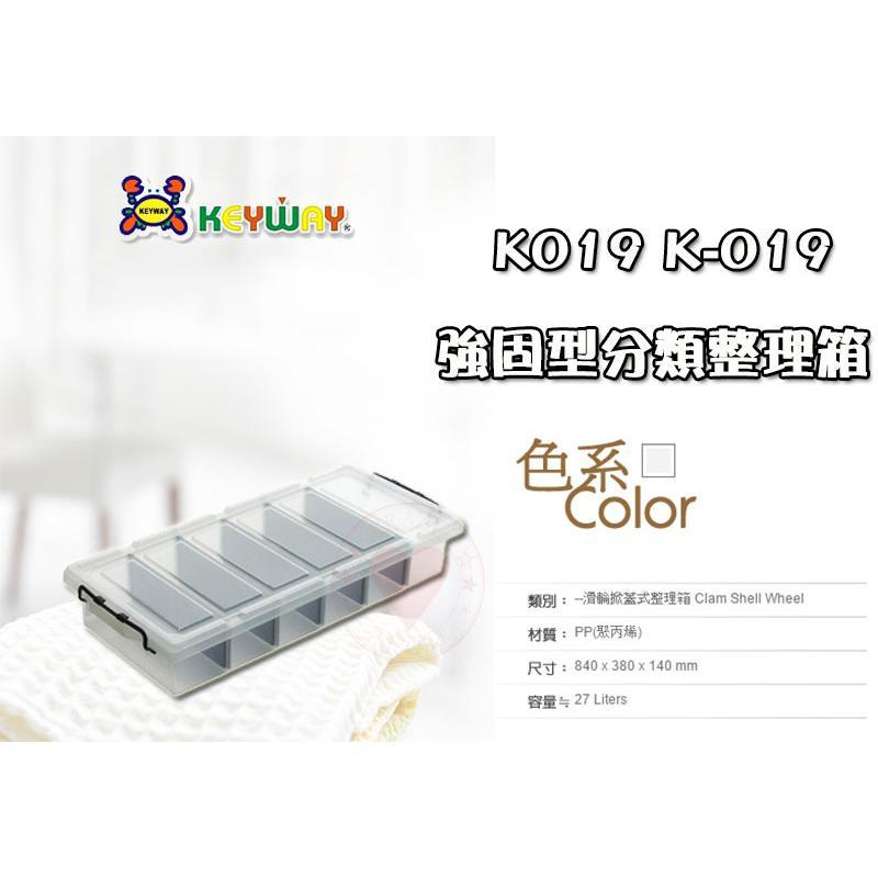 1 入K019 強固型分類整理箱~愛收納~K 019 床下收納箱整理箱收納箱衣物收納