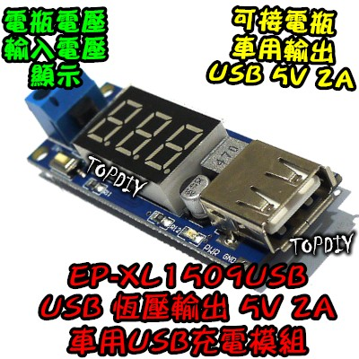 ~TopDIY ~EP XL1509USB 降壓5V2A 電壓顯示車用USB 輸出模組電瓶
