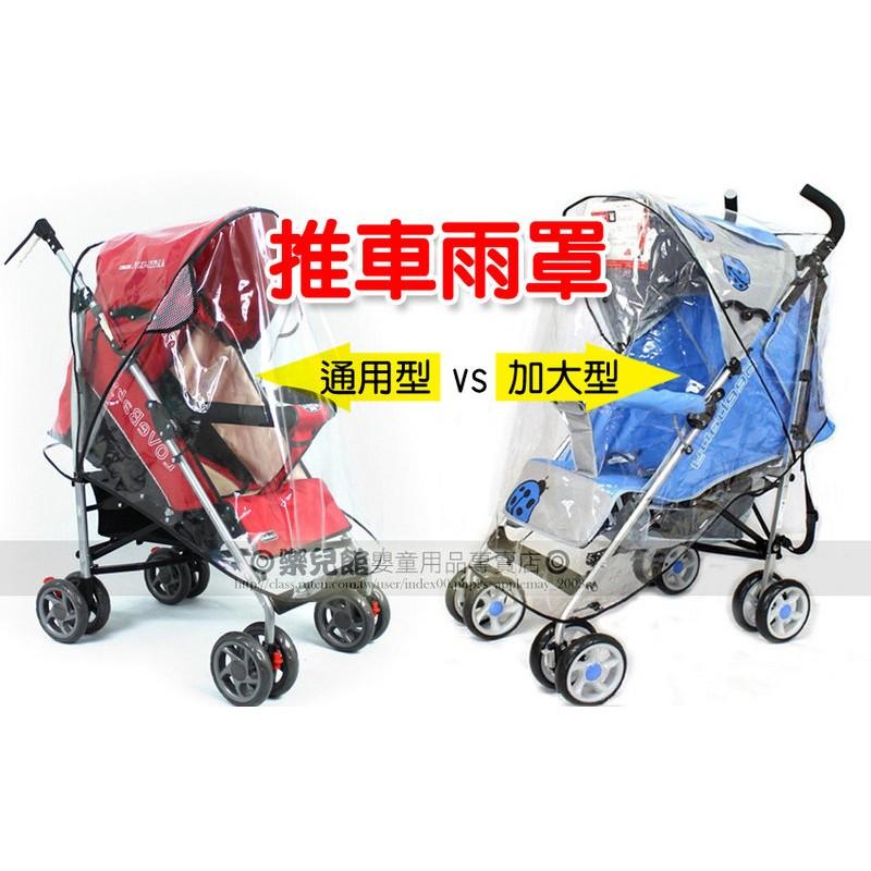 A248 嬰兒推車防風罩│手推車防雨罩│ 型加大型雙人前後雙人併排推車雨罩