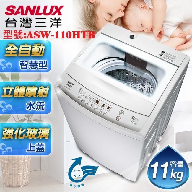 ~ 三洋SANLUX ~三洋11kg 超音波單槽洗衣機ASW 110HTB 含運